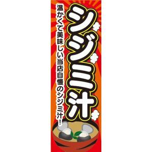 のぼり 汁物 しじみ汁 シジミ汁 のぼり旗|sendenjapan