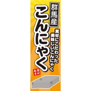 のぼり 群馬産 こんにゃく 蒟蒻 コンニャク 厳選素材 のぼり旗|sendenjapan