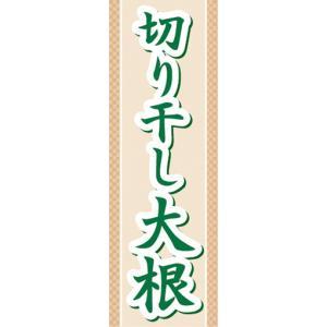 のぼり 切り干し大根 のぼり旗|sendenjapan