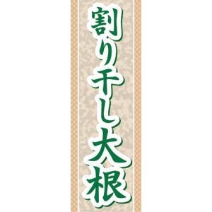 のぼり 切り干し大根 割り干し大根 のぼり旗|sendenjapan