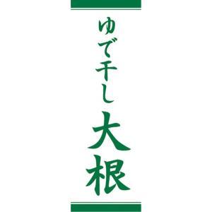 のぼり 切り干し大根 ゆで干し大根 のぼり旗|sendenjapan