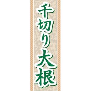 のぼり 切り干し大根 千切り大根 のぼり旗|sendenjapan