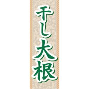 のぼり 切り干し大根 干し大根 のぼり旗|sendenjapan