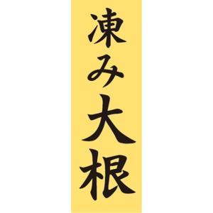 のぼり 凍み大根 のぼり旗|sendenjapan
