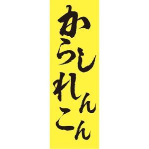 のぼり 辛子れんこん からしれんこん 辛子蓮根 のぼり旗|sendenjapan