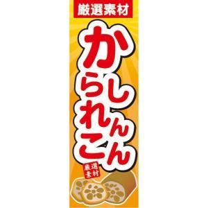 のぼり 辛子れんこん からしれんこん 辛子蓮根 厳選素材 のぼり旗|sendenjapan