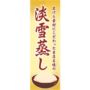 のぼり 日本料理 和食 淡雪蒸し のぼり旗|sendenjapan