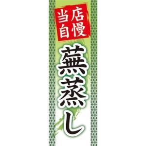 のぼり 日本料理 和食 当店自慢 かぶら蒸し 蕪蒸し のぼり旗|sendenjapan