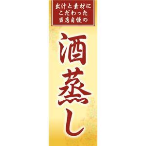 のぼり 日本料理 和食 当店自慢 酒蒸し のぼり旗|sendenjapan
