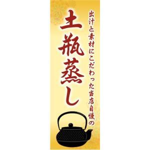 のぼり 日本料理 和食 当店自慢の 土瓶蒸し のぼり旗|sendenjapan