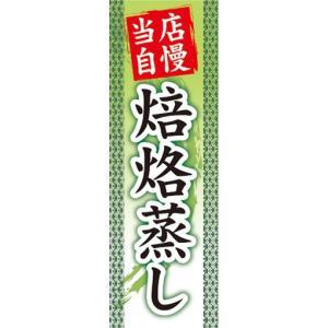 のぼり 日本料理 和食 当店自慢 焙烙蒸し ほうろく蒸し のぼり旗|sendenjapan