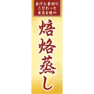 のぼり 日本料理 和食 当店自慢の 焙烙蒸し ほうろく蒸し のぼり旗|sendenjapan
