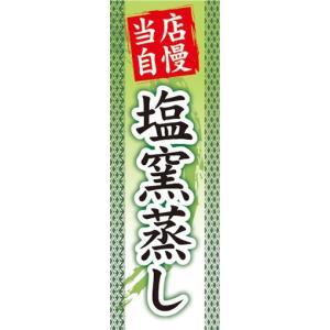 のぼり 日本料理 和食 当店自慢 塩釜蒸し のぼり旗|sendenjapan