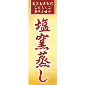 のぼり 日本料理 和食 当店自慢の 塩釜蒸し のぼり旗|sendenjapan