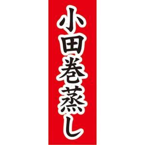 のぼり 日本料理 和食 小田巻蒸し のぼり旗|sendenjapan