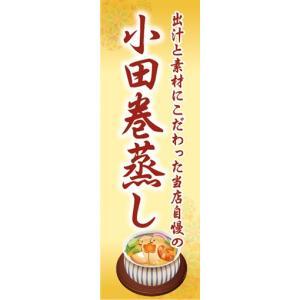 のぼり 日本料理 和食 当店自慢の 小田巻蒸し のぼり旗|sendenjapan