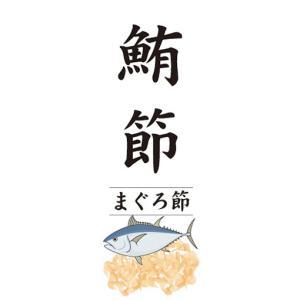 のぼり かつお節 鮪節 まぐろ節 のぼり旗|sendenjapan