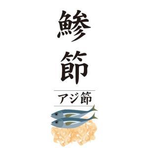 のぼり かつお節 鯵節 アジ節 のぼり旗|sendenjapan
