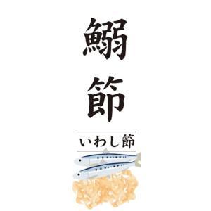 のぼり かつお節 鰯節 いわし節 のぼり旗|sendenjapan