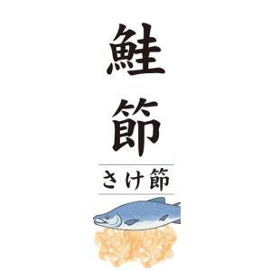 のぼり かつお節 鮭節 さけ節 のぼり旗|sendenjapan
