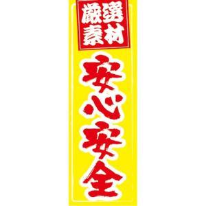 のぼり 安心安全 厳選素材 のぼり旗|sendenjapan