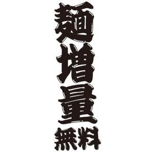 のぼり 麺増量 無料 のぼり旗|sendenjapan