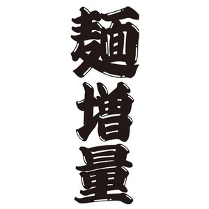 のぼり 麺増量 のぼり旗|sendenjapan