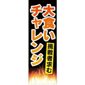 のぼり 飲食店 告知 イベント 大食いチャンレンジ 挑戦者求む のぼり旗 sendenjapan