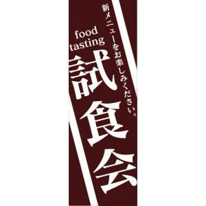 のぼり 飲食店 告知 イベント 試食会 新メニューをお楽しみください。 のぼり旗|sendenjapan