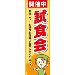 のぼり 飲食店 告知 イベント 試食会 開催中 のぼり旗|sendenjapan