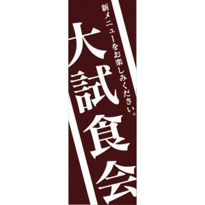 のぼり 飲食店 告知 イベント 大試食会 新メニューをお楽しみください。 のぼり旗|sendenjapan