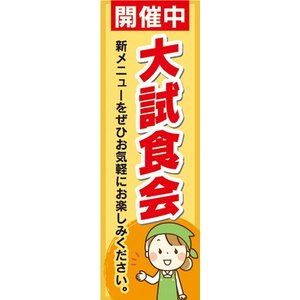 のぼり 飲食店 告知 イベント 大試食会 開催中 のぼり旗|sendenjapan