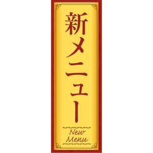 のぼり 飲食店 告知 イベント 新メニュー のぼり旗|sendenjapan