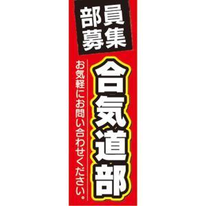 のぼり 武道 柔術 合気道部 部員募集 のぼり旗|sendenjapan