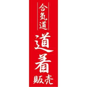 のぼり 武道 柔術 合気道 道着販売 のぼり旗|sendenjapan