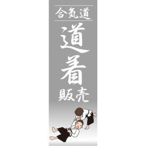 のぼり 武道 柔術 合気道 道着 販売 のぼり旗|sendenjapan