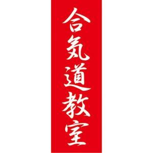 のぼり 武道 柔術 合気道 合気道教室 のぼり旗|sendenjapan