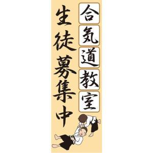 のぼり 武道 柔術 合気道 合気道教室 生徒募集中 のぼり旗|sendenjapan