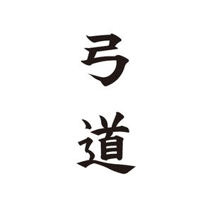 のぼり 弓術 弓道 のぼり旗|sendenjapan