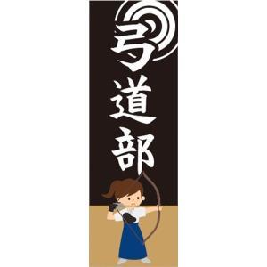 のぼり 弓術 弓道 弓道部 のぼり旗|sendenjapan