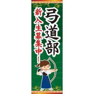 のぼり 弓術 弓道 弓道部 新入生募集中! のぼり旗|sendenjapan