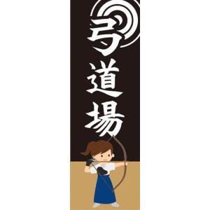 のぼり 弓術 弓道 弓道場 のぼり旗|sendenjapan