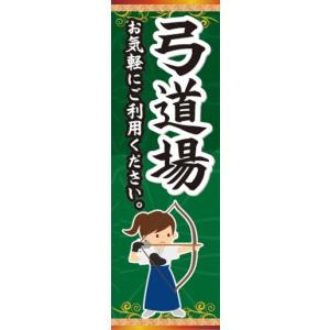 のぼり 弓術 弓道 弓道場 お気軽にご利用ください。 のぼり旗|sendenjapan