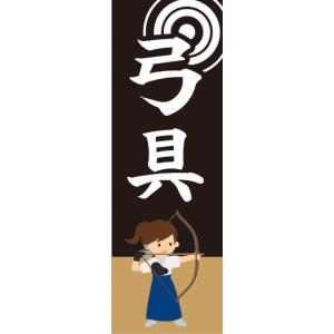 のぼり 弓術 弓道 弓具 のぼり旗|sendenjapan