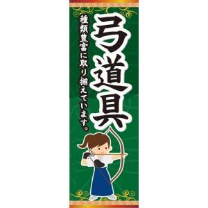 のぼり 弓術 弓道 弓道具 のぼり旗|sendenjapan