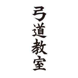 のぼり 弓術 弓道 弓道教室 のぼり旗|sendenjapan