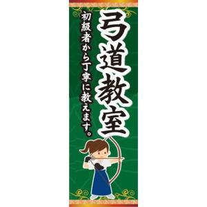 のぼり 弓術 弓道 弓道教室 初心者から丁寧に教えます。 のぼり旗|sendenjapan