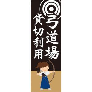 のぼり 弓術 弓道 弓道場 貸切利用 のぼり旗|sendenjapan