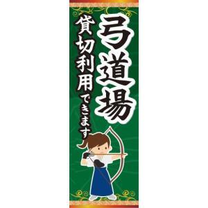 のぼり 弓術 弓道 弓道場 貸切利用できます のぼり旗|sendenjapan