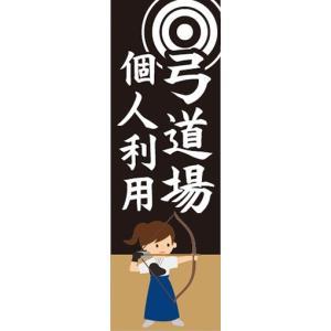 のぼり 弓術 弓道 弓道場 個人利用 のぼり旗|sendenjapan